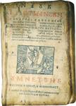"""Matija DIVKOVIĆ, """"Nauk krstijanski"""", Venecija 1611."""